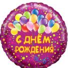 """Шар """"С днём рождения"""""""
