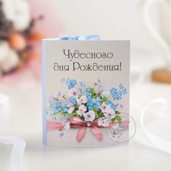 """Мини-открытка """"Чудесного дня рождения"""""""