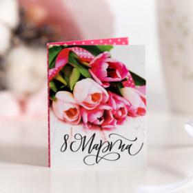 """Мини-открытка """"8 марта букет тюльпанов"""""""