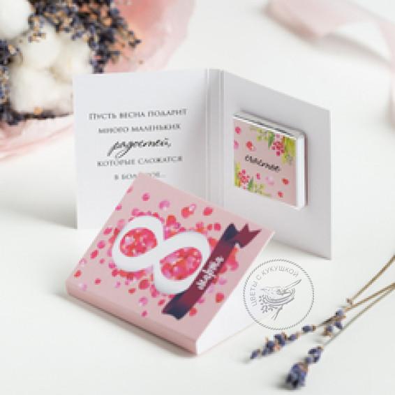 """Мини-открытка """"С 8 марта лепестки роз"""""""