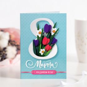 Открытка 4 шоколадки 8 марта (голубая)
