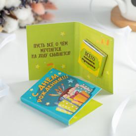 "Мини-открытка ""С днём рождения (подарки)"""