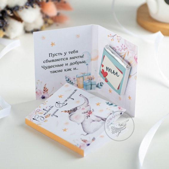"Мини-открытка ""С днём рождения (слон)"""